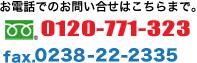 お電話でのお問い合せはこちらまで。フリーダイヤル0120-771-323 fax.023-22-2335